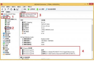 使用 AIDA64 检测主板插槽版本