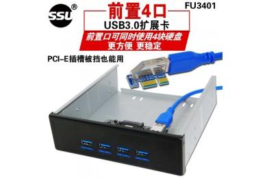 USB3.0扩展卡驱动及安装教程--SU-FU3401